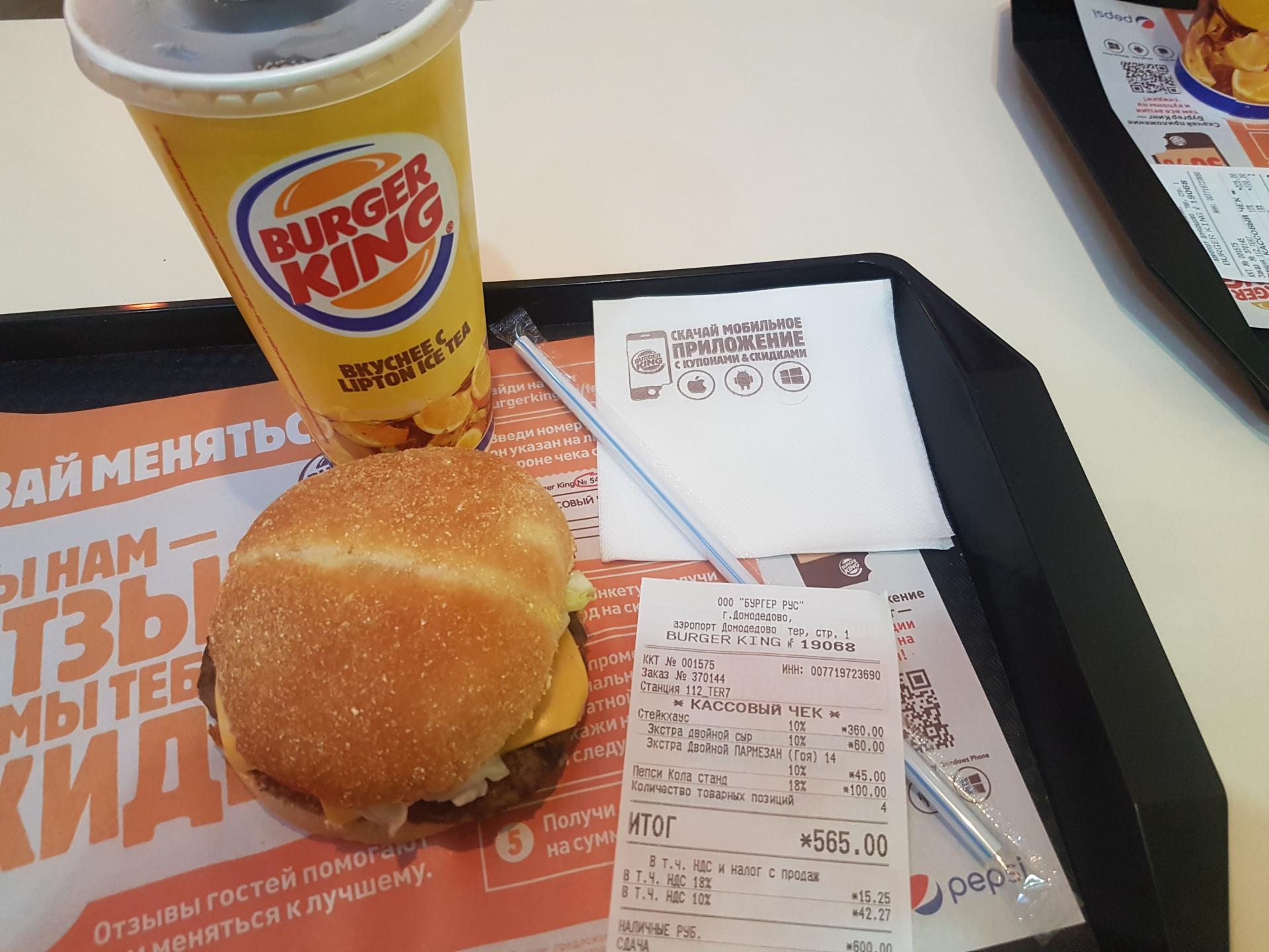 гамбургер и кола
