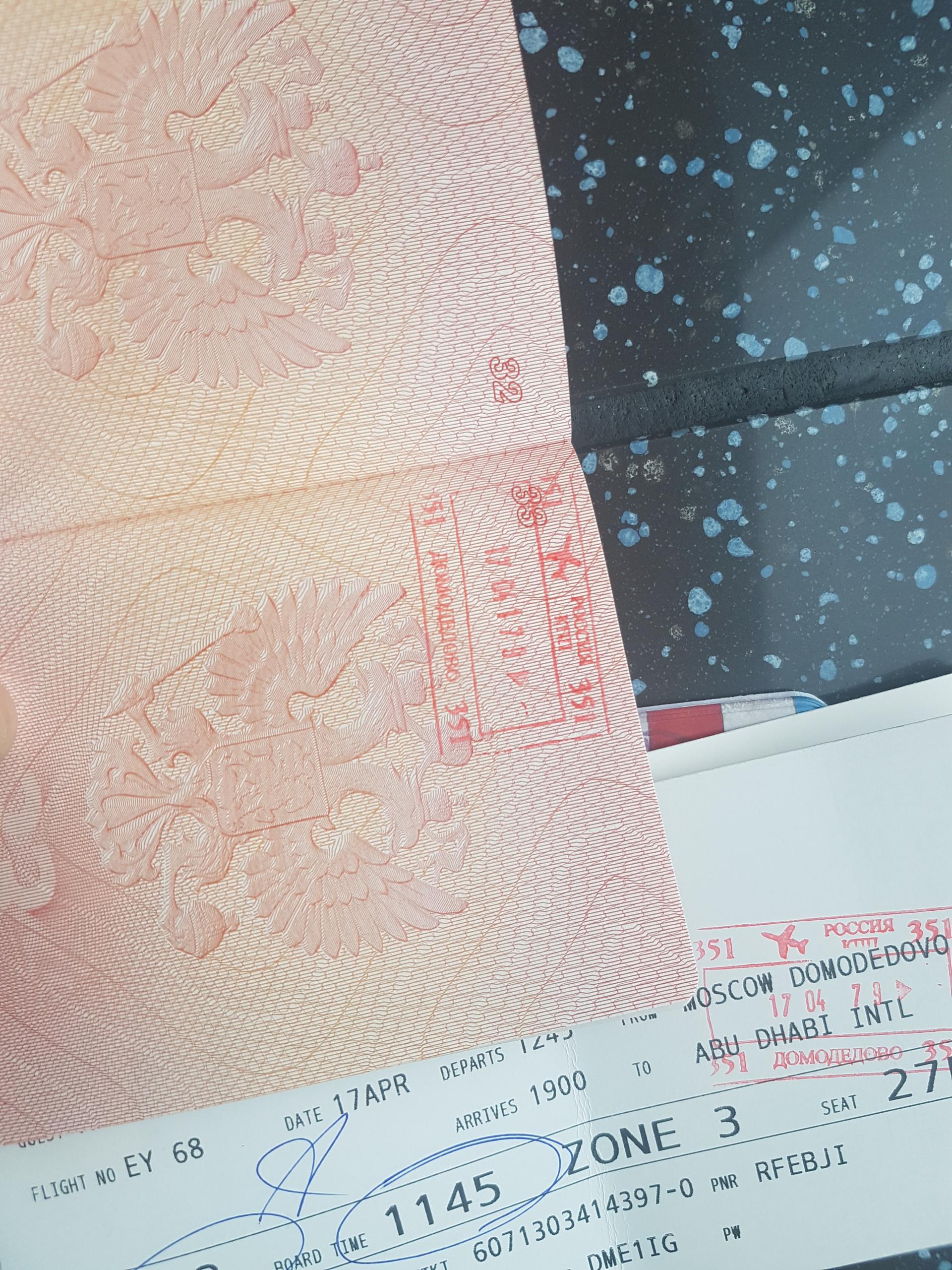 Штамп вылета в паспорте