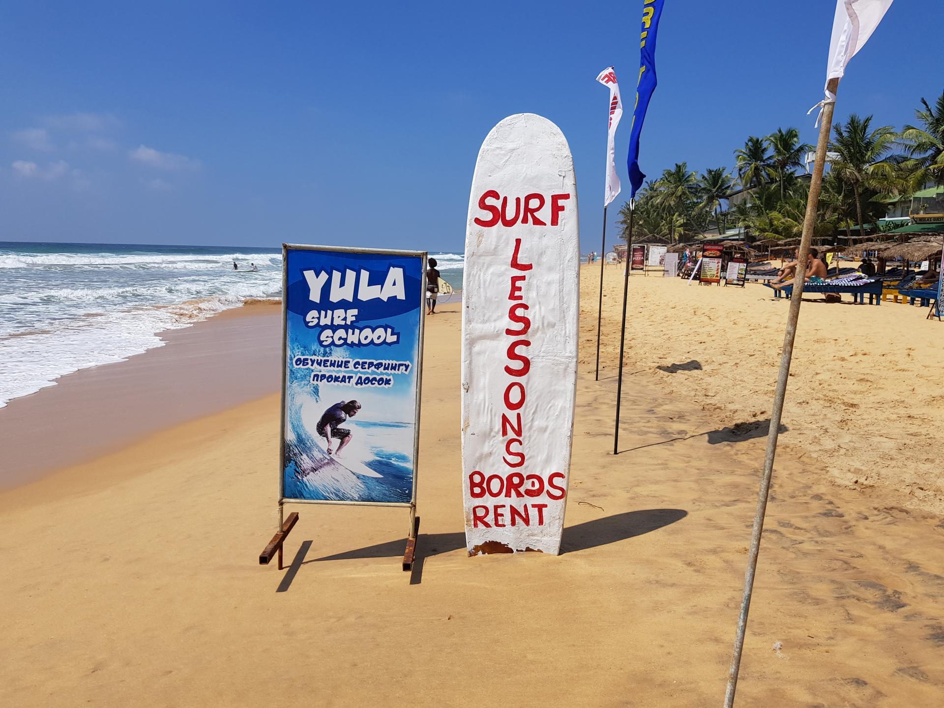 Серфинг на Хиккадуве