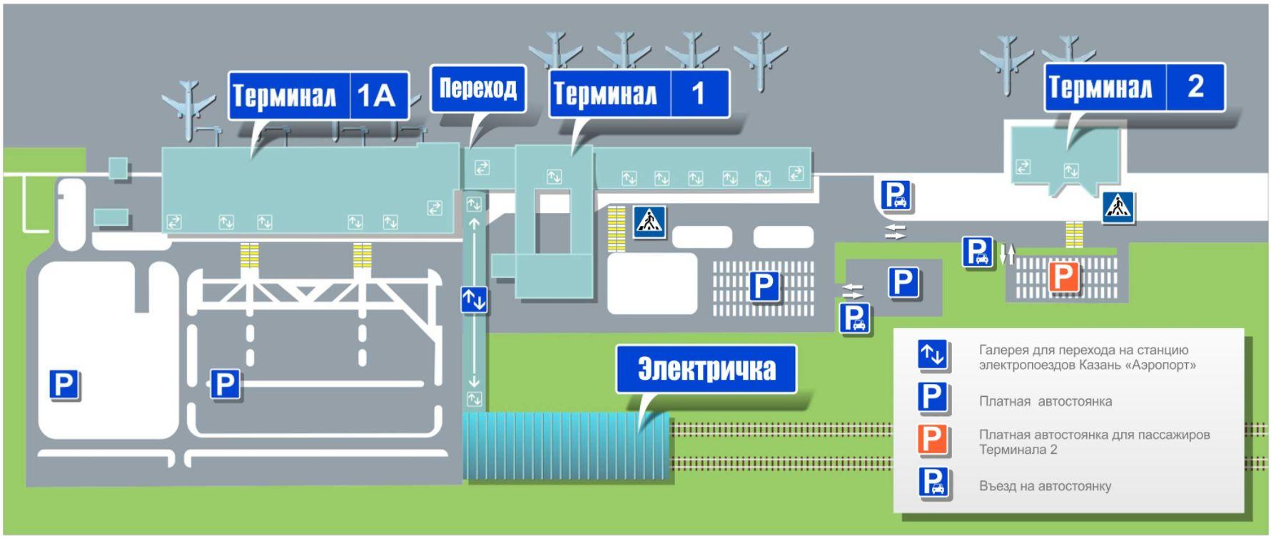схема аэропорта Казань