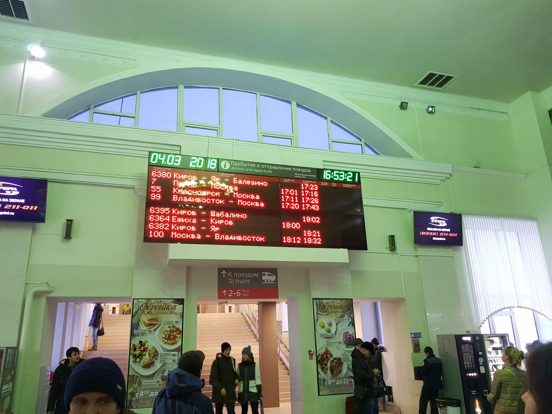 Центральное табло на вокзале