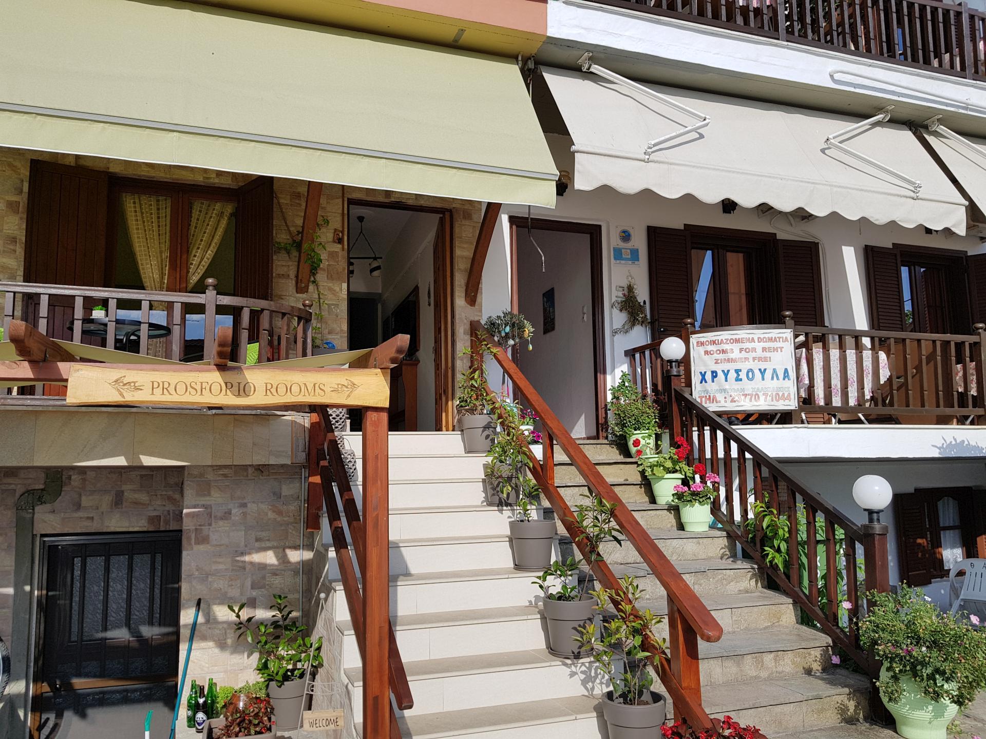 Отель Просфорио, Уранополис