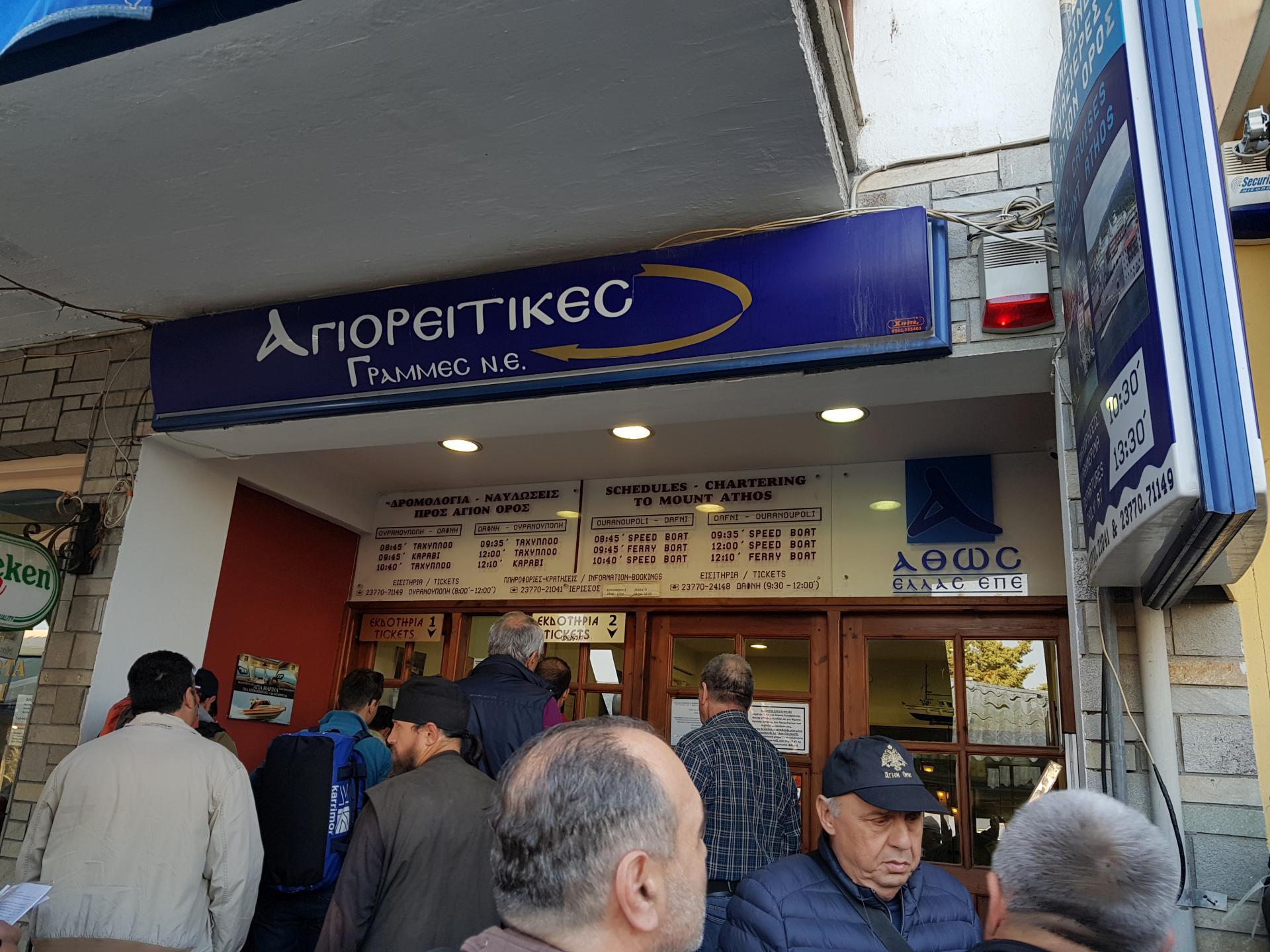билетная касса в Уранополисе