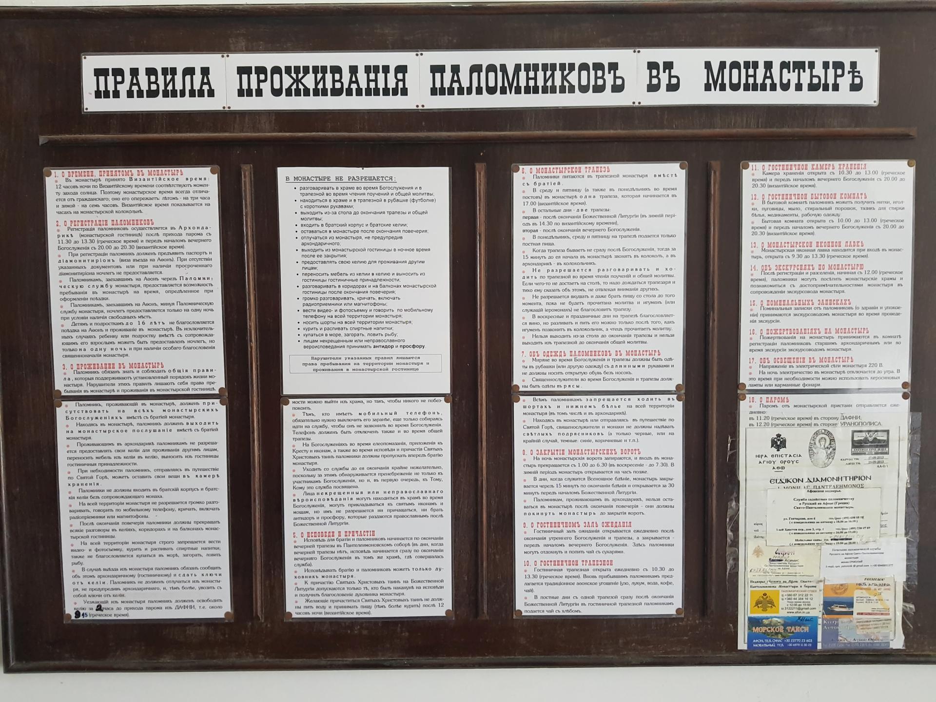 Правила поведения паломников в монастыре