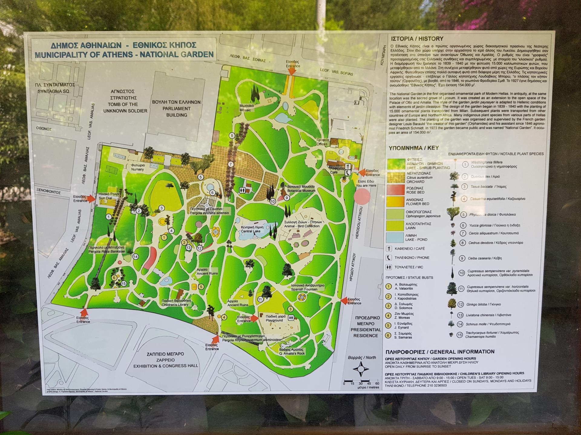информационный указатель парк Афин