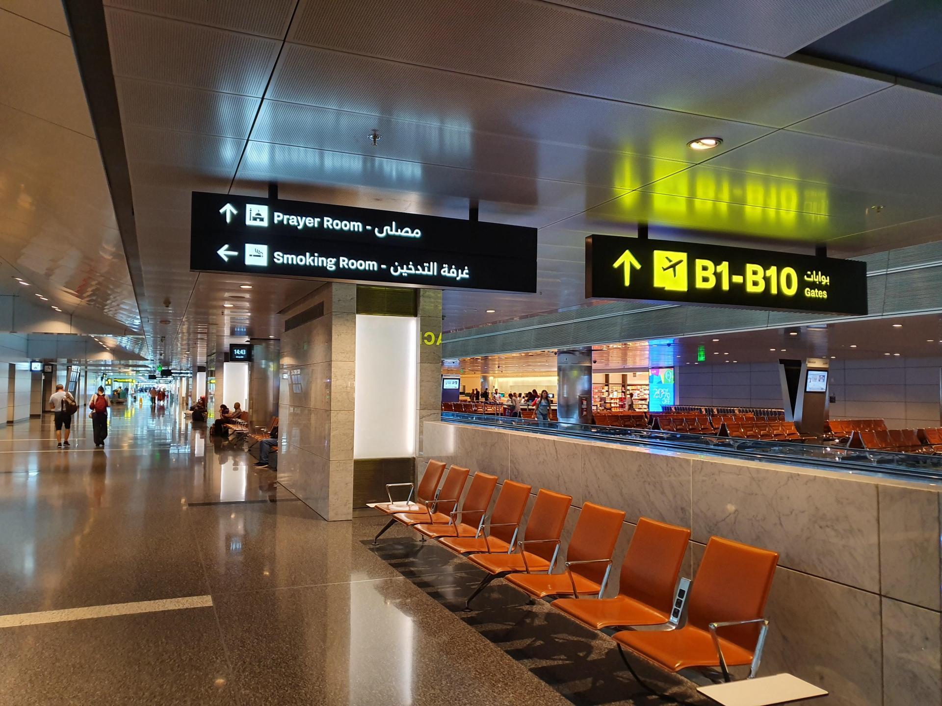 указатель к комнате для курения в аэропорту Хамад