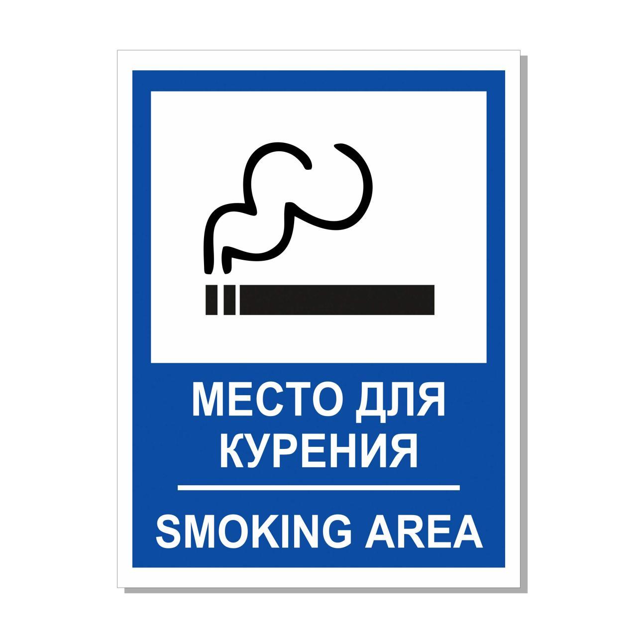курение разрешено