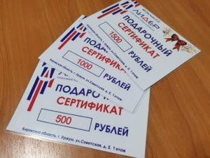 призы сертификаты