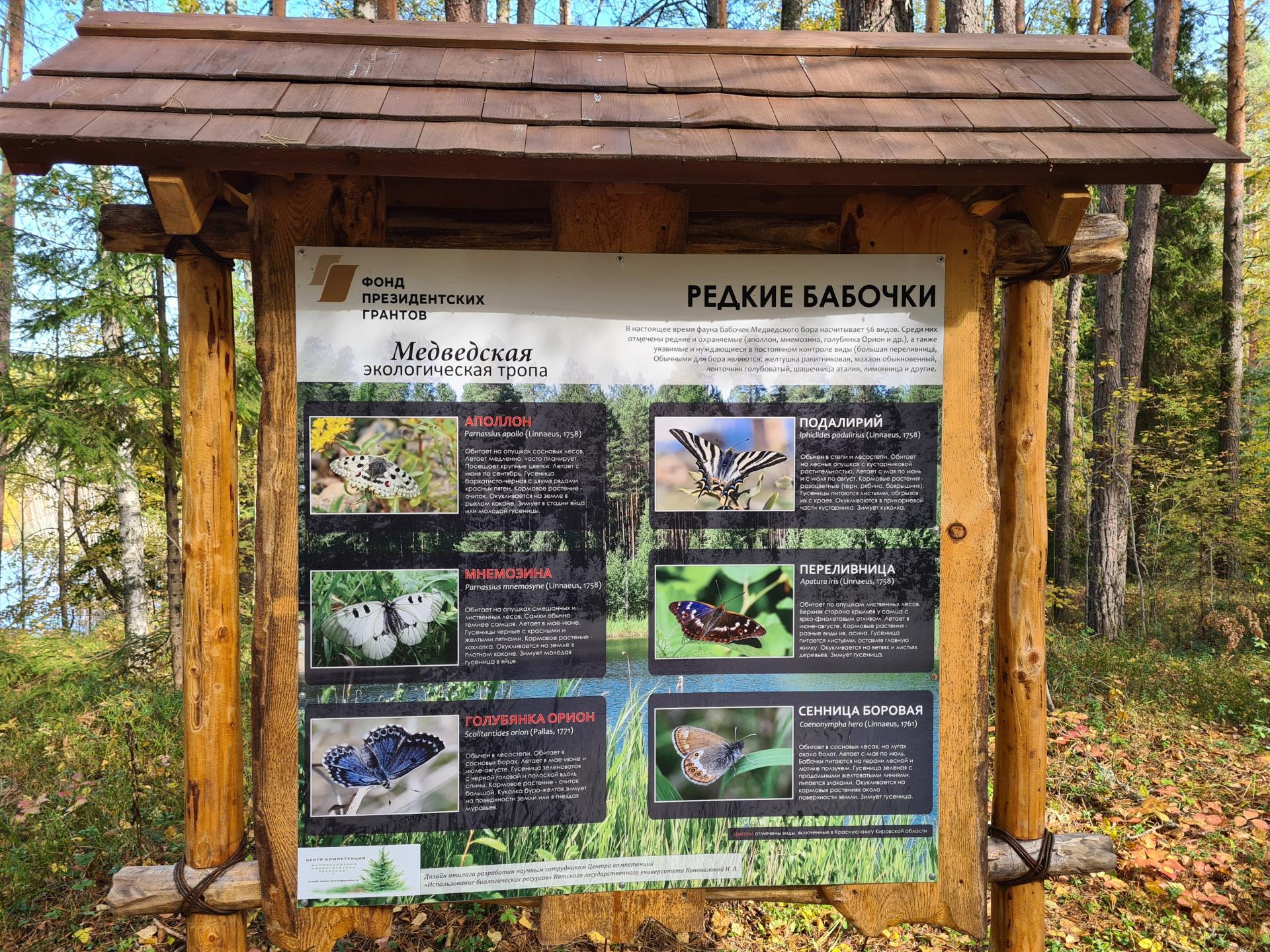 Информационный щит у озера Чваниха