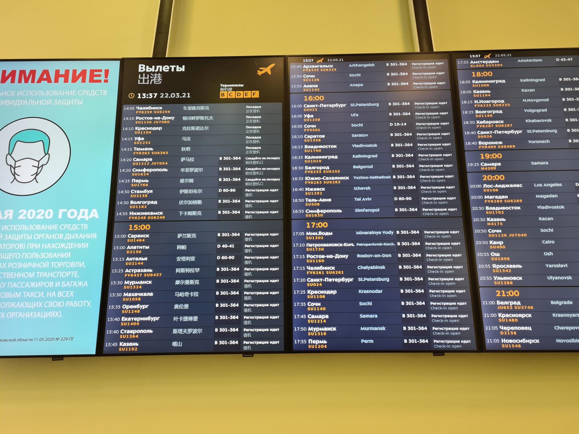 информационное табло аэропорта Шереметьево