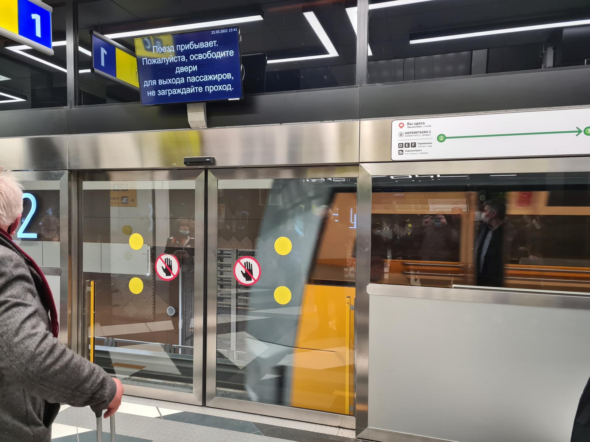 поезд между терминалами в Шереметьево