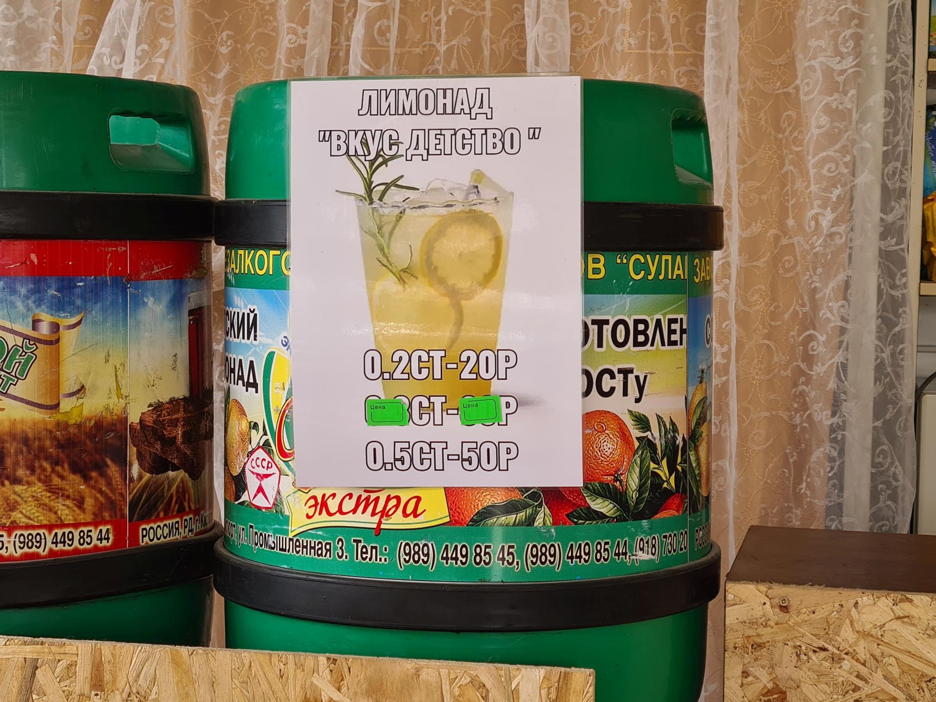 дагестанский лимонад