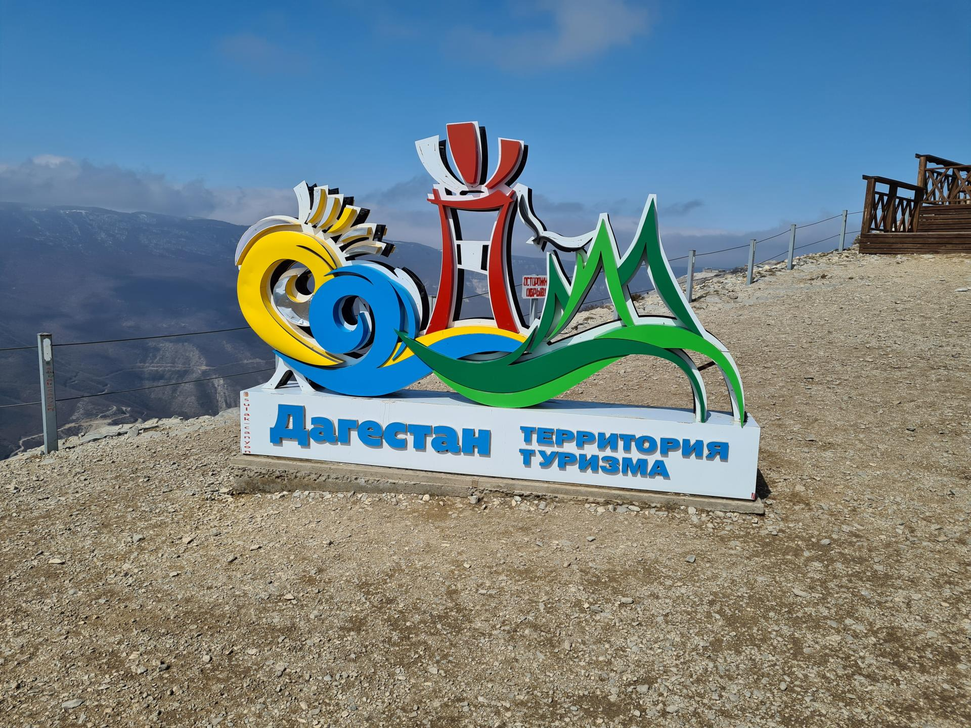 Дагестан территория туризма