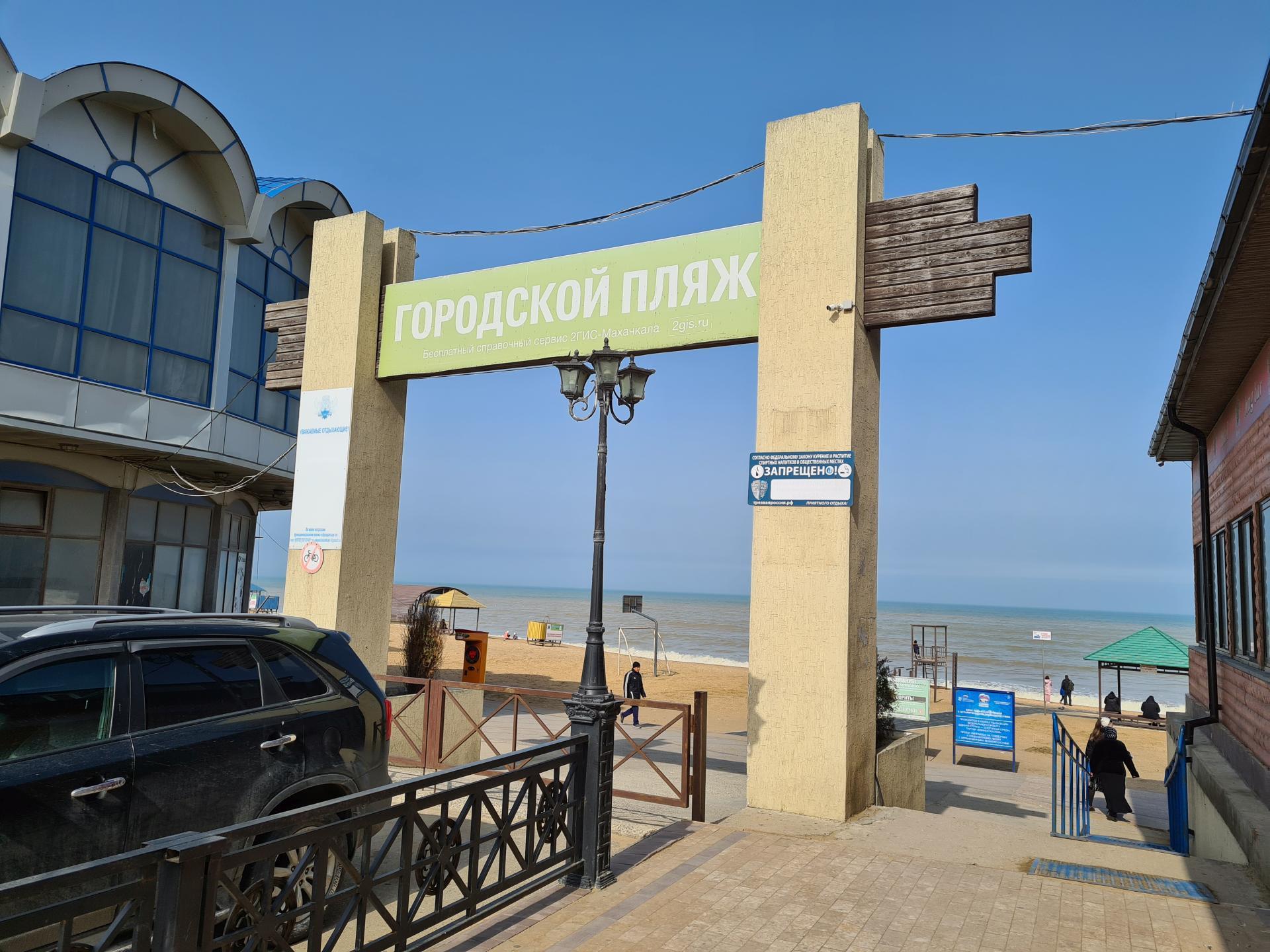 вход на городской пляж Махачкалы